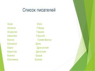 Список писателей Аким Блок Аксаков Гайдар Андерсен Гаршин Ахматова Горький Ба