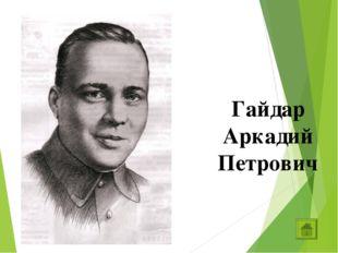 Гайдар Аркадий Петрович