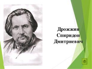 Дрожжин Спиридон Дмитриевич
