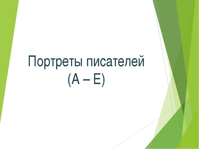 Портреты писателей (А – Е) .