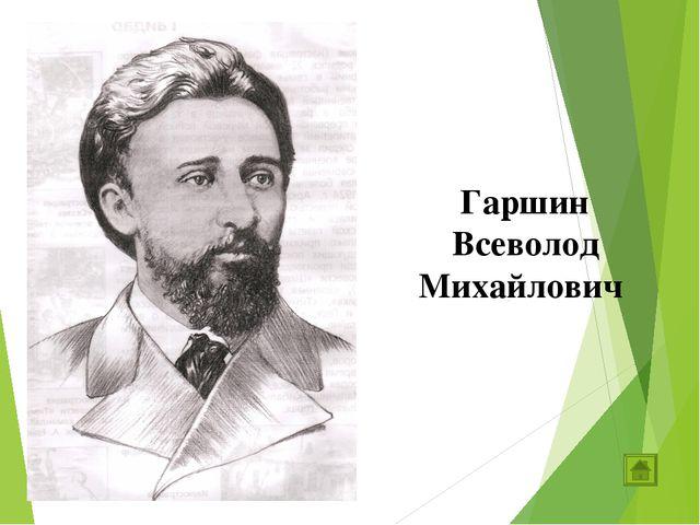 Гаршин Всеволод Михайлович