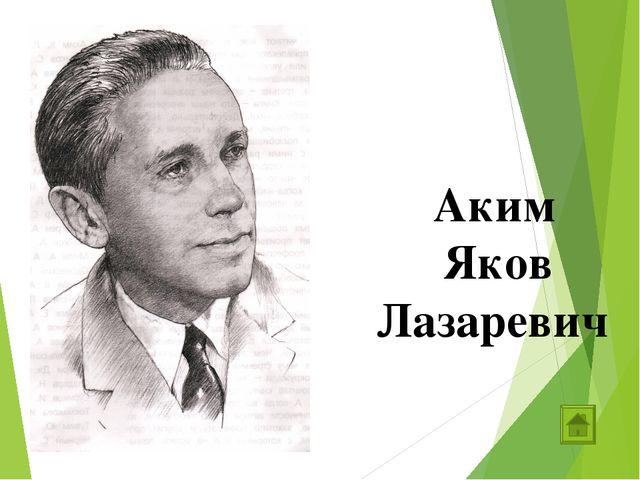 Аким Яков Лазаревич