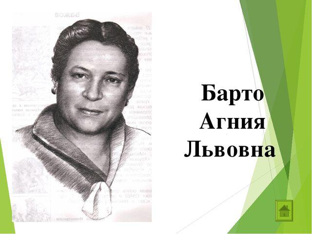 Барто Агния Львовна