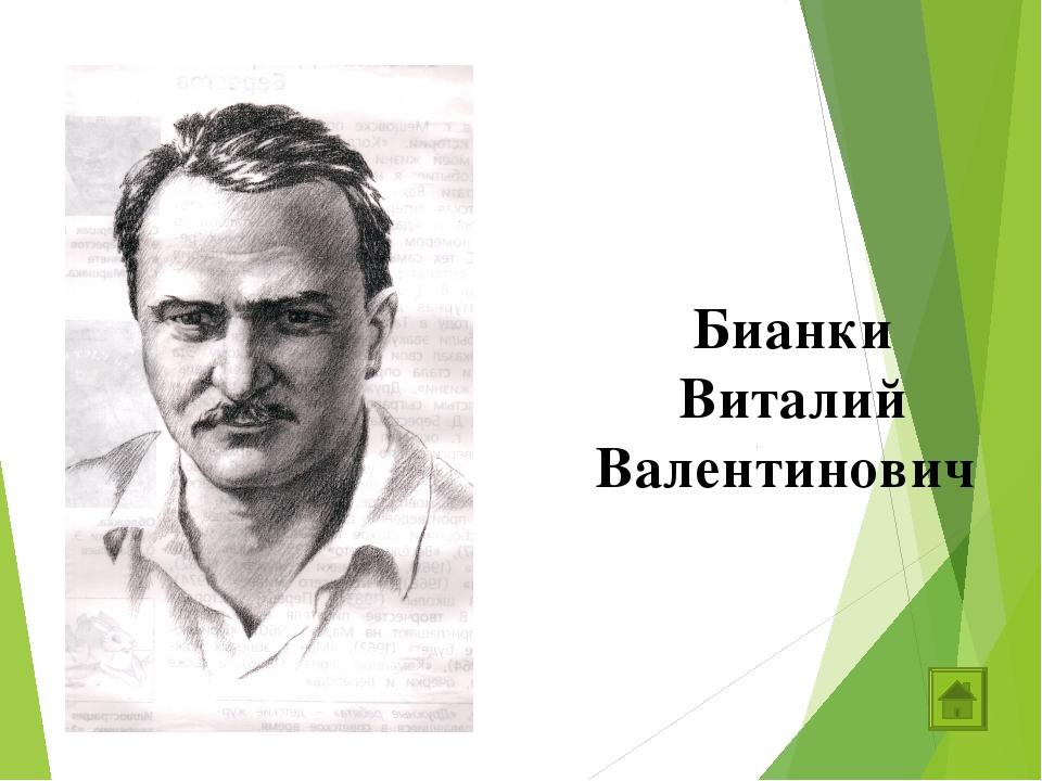 Бианки Виталий Валентинович