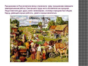 Праздниками на Руси встречали весну и провожали зиму, праздниками завершали з