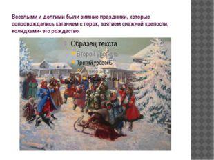 Веселыми и долгими были зимние праздники, которые сопровождались катанием с г
