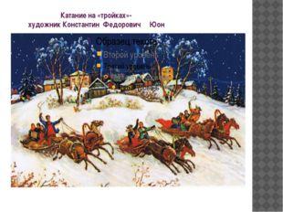 Катание на «тройках»- художник Константин Федорович Юон