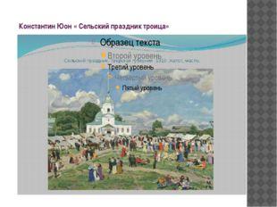Константин Юон « Сельский праздник троица»
