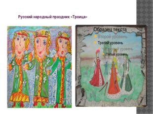 Русский народный праздник «Троица»