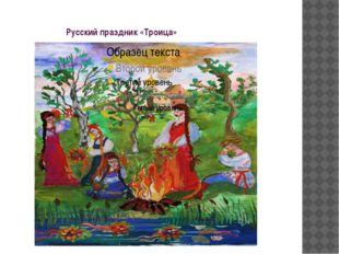 Русский праздник «Троица»