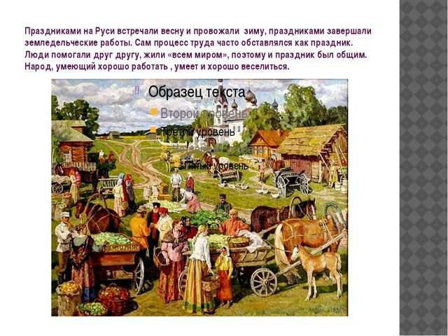 Праздниками на Руси встречали весну и провожали зиму, праздниками завершали з...
