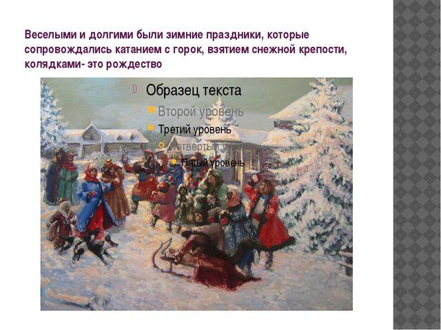 Веселыми и долгими были зимние праздники, которые сопровождались катанием с г...