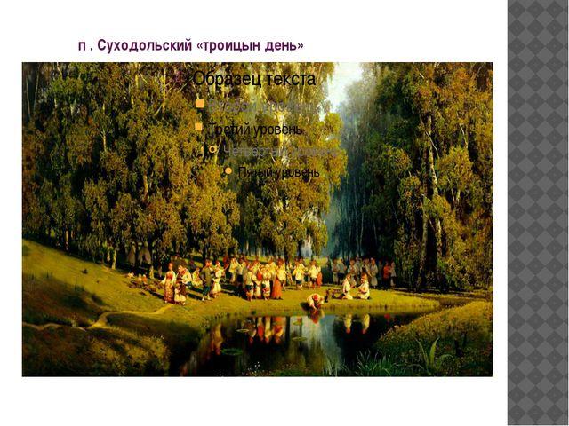 п . Суходольский «троицын день»