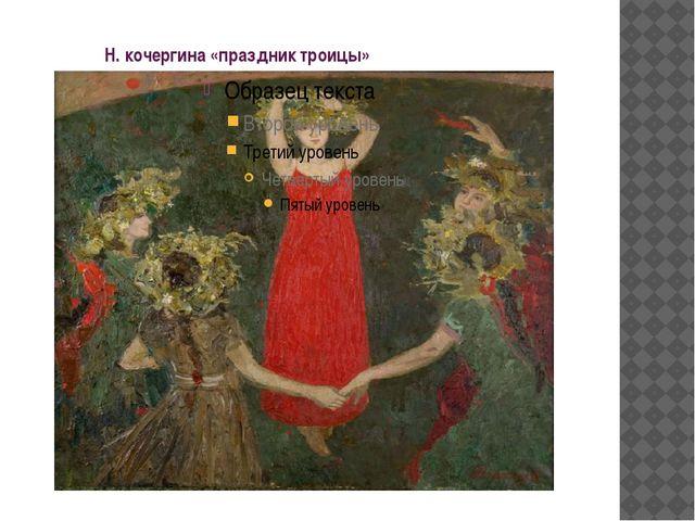 Н. кочергина «праздник троицы»