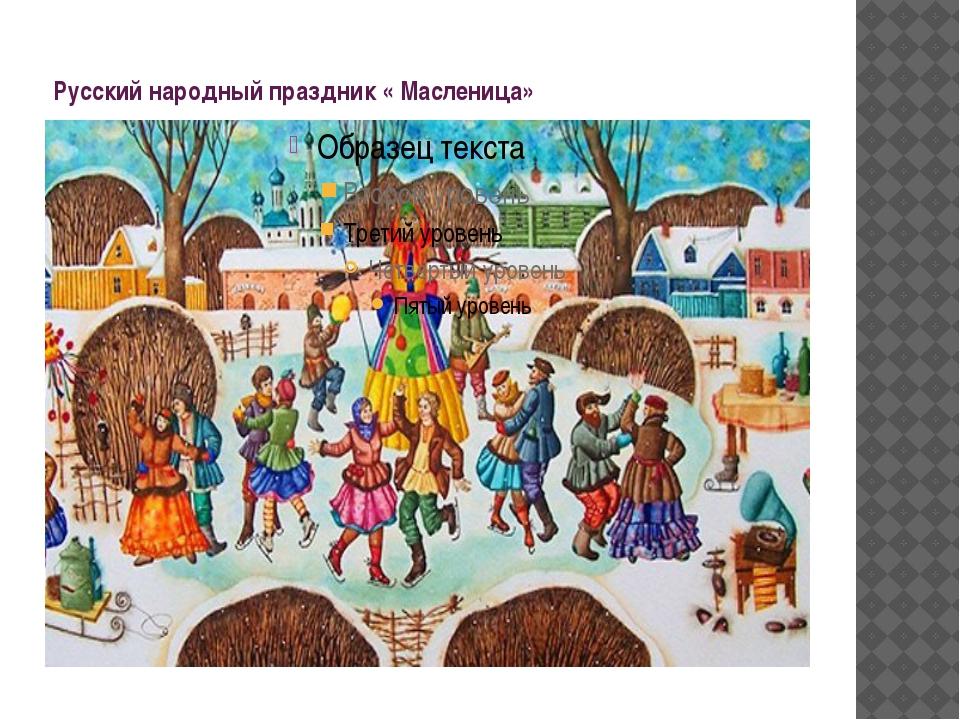Русский народный праздник « Масленица»