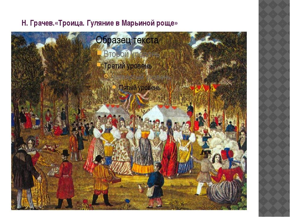 Н. Грачев.«Троица. Гуляние в Марьиной роще»