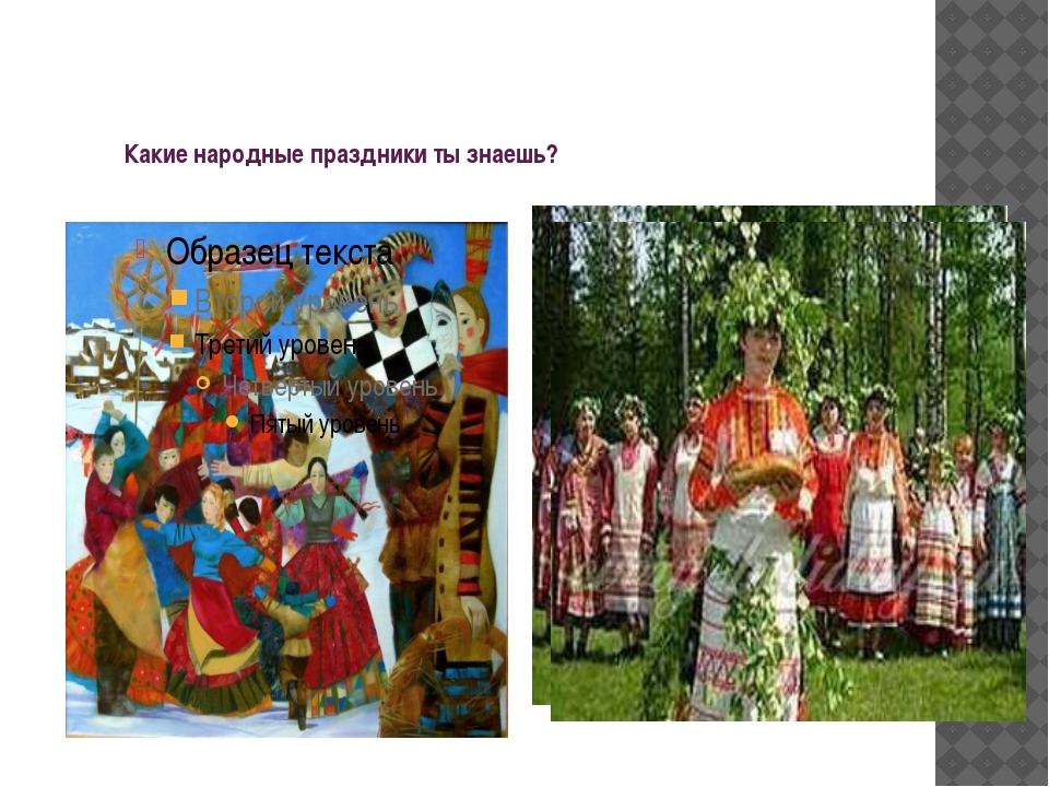 Какие народные праздники ты знаешь?