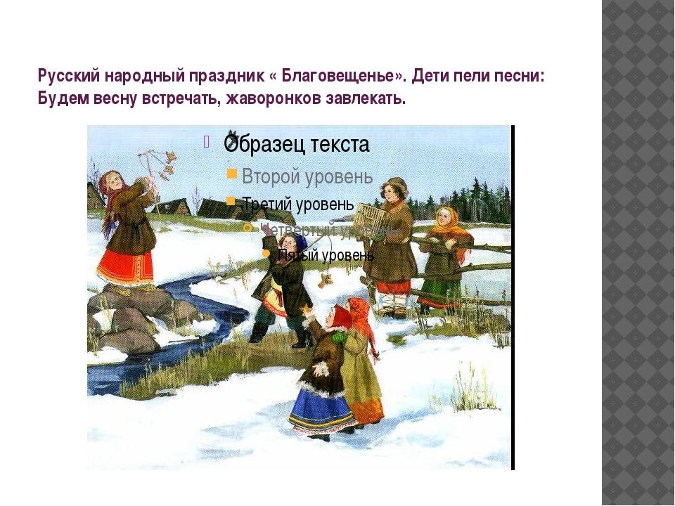 Русский народный праздник « Благовещенье». Дети пели песни: Будем весну встре...