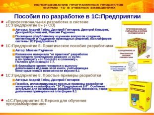 Пособия по разработке в 1С:Предприятии «Профессиональная разработка в системе
