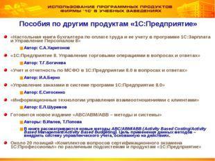 «Настольная книга бухгалтера по оплате труда и ее учету в программе 1С:Зарпла