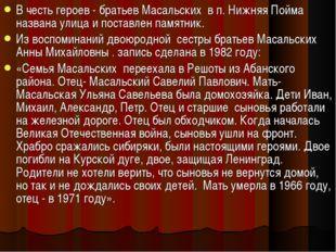 В честь героев - братьев Масальских в п. Нижняя Пойма названа улица и поставл