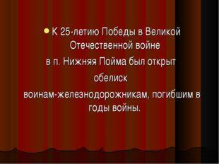 К 25-летию Победы в Великой Отечественной войне в п. Нижняя Пойма был открыт
