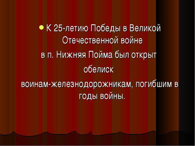 К 25-летию Победы в Великой Отечественной войне в п. Нижняя Пойма был открыт...