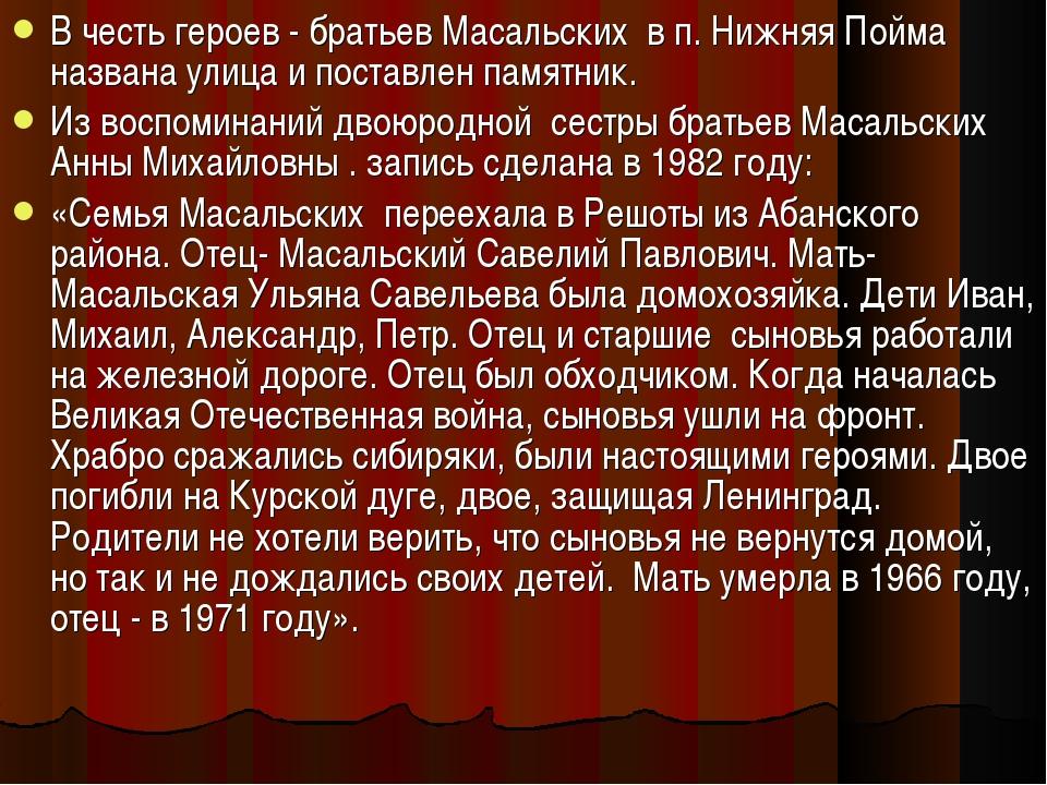 В честь героев - братьев Масальских в п. Нижняя Пойма названа улица и поставл...