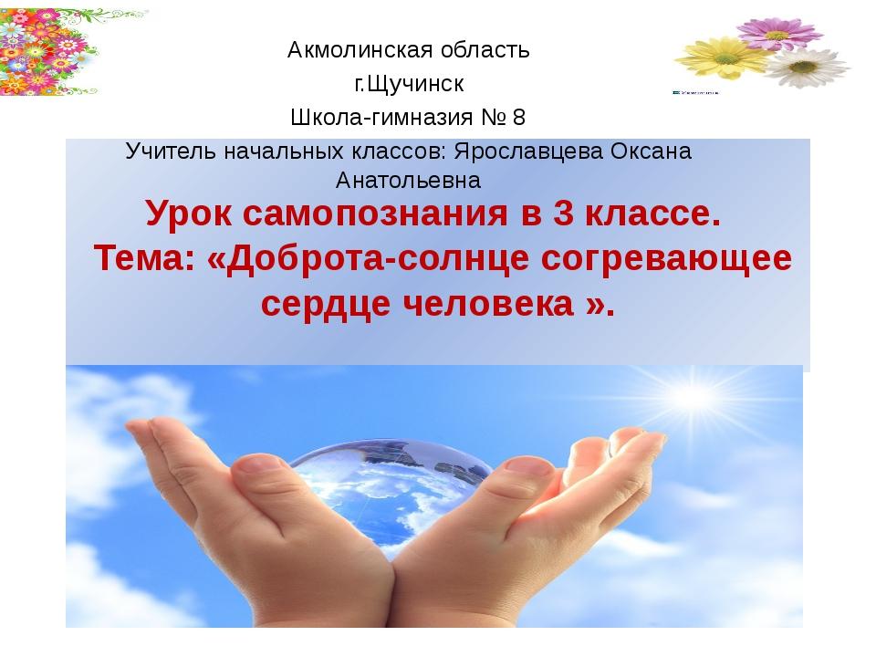 Урок самопознания в 3 классе. Тема: «Доброта-солнце согревающее сердце челове...