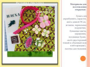 Материалы для изготовления открытки:  бумага для скрапбукинга, кардсток, лен