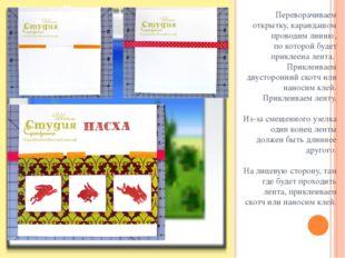 Переворачиваем открытку, карандашом проводим линию, по которой будет приклеен