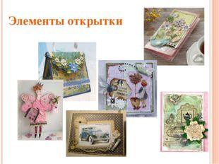 Элементы открытки