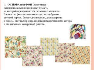 1. ОСНОВА или ФОН (картсток) -  основной самый нижний лист бумаги, на котор