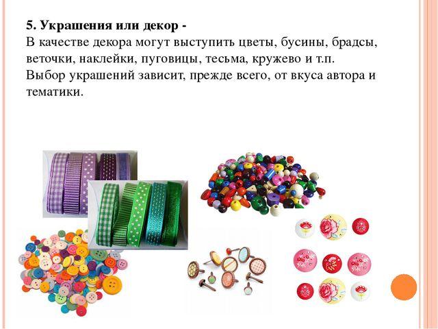 5. Украшения или декор - В качестве декора могут выступить цветы, бусины, бра...