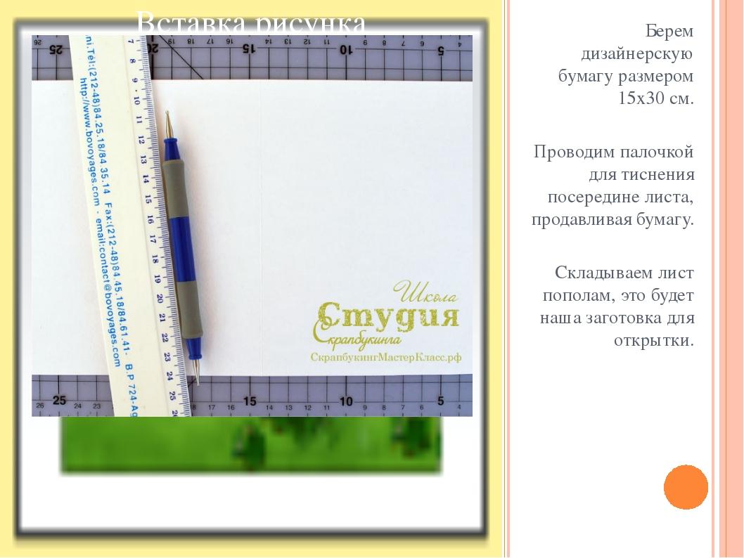 Берем дизайнерскую бумагу размером 15х30 см. Проводим палочкой для тиснения п...