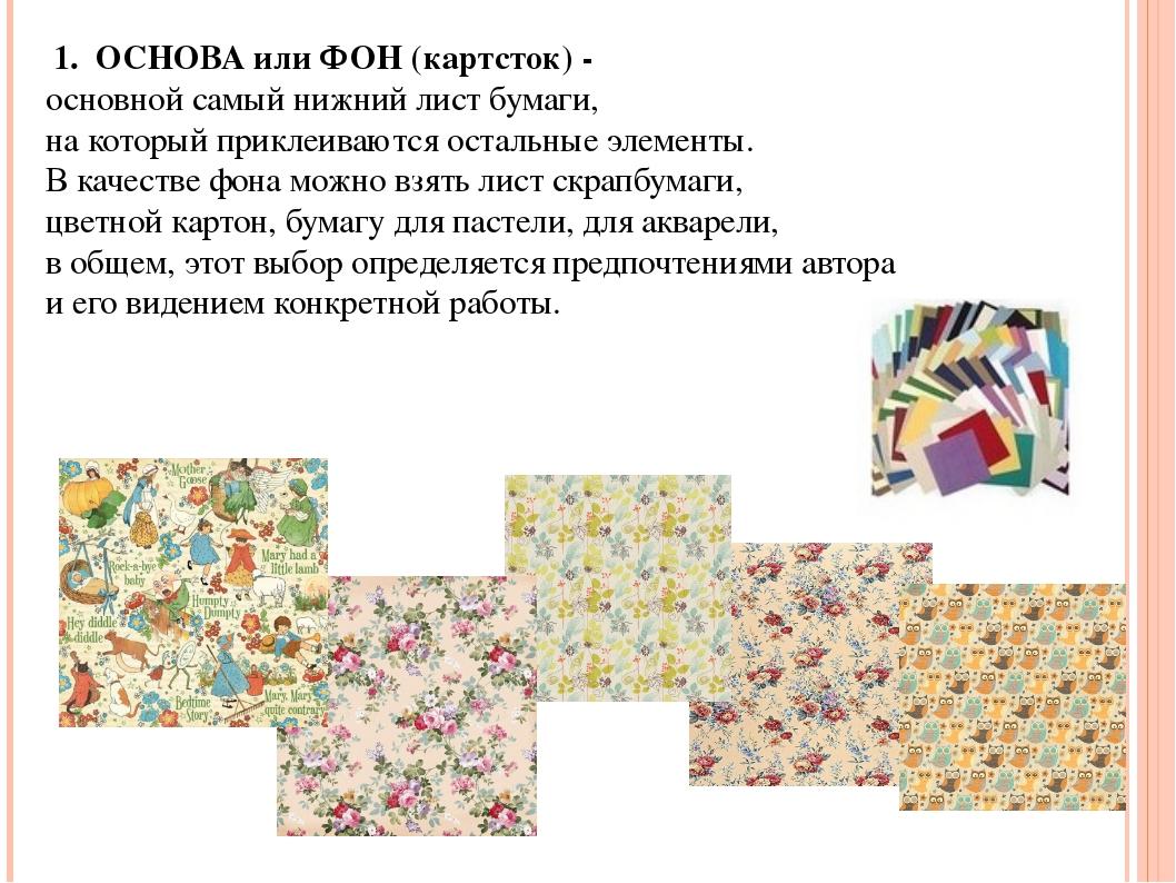 1. ОСНОВА или ФОН (картсток) -  основной самый нижний лист бумаги, на котор...