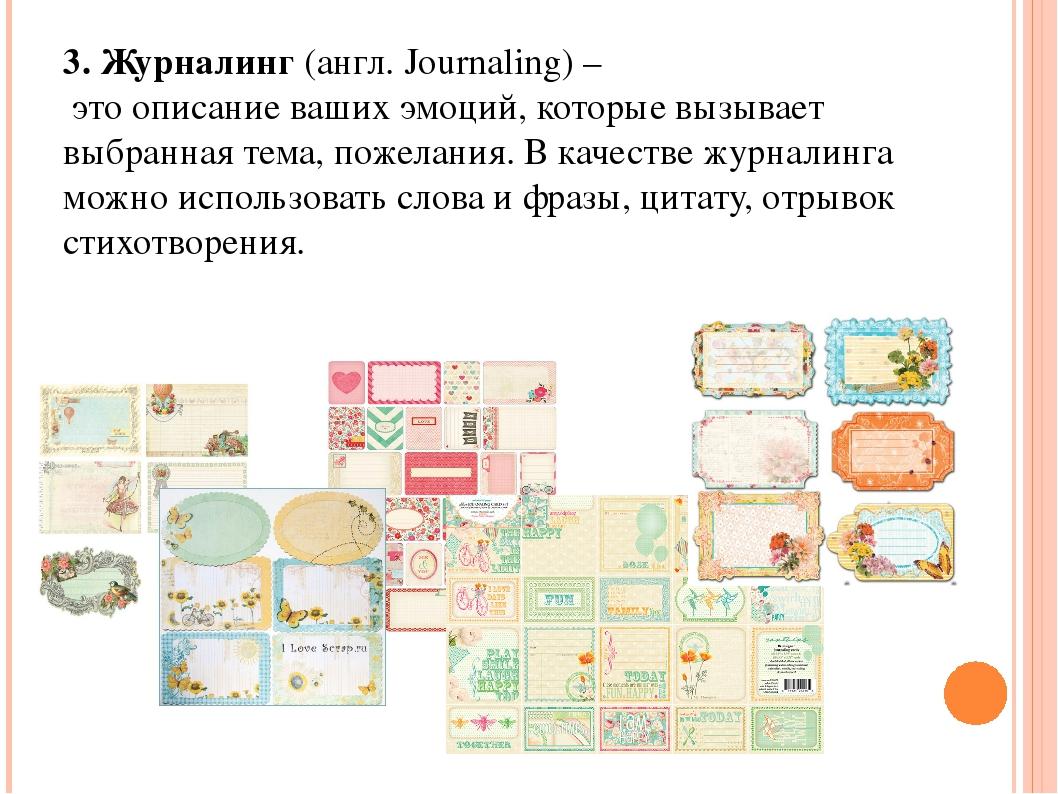 3. Журналинг(англ. Journaling) – это описание ваших эмоций, которые вызывает...