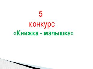 5 конкурс «Книжка - малышка»