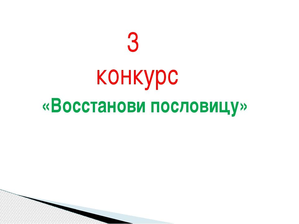 3 конкурс «Восстанови пословицу»