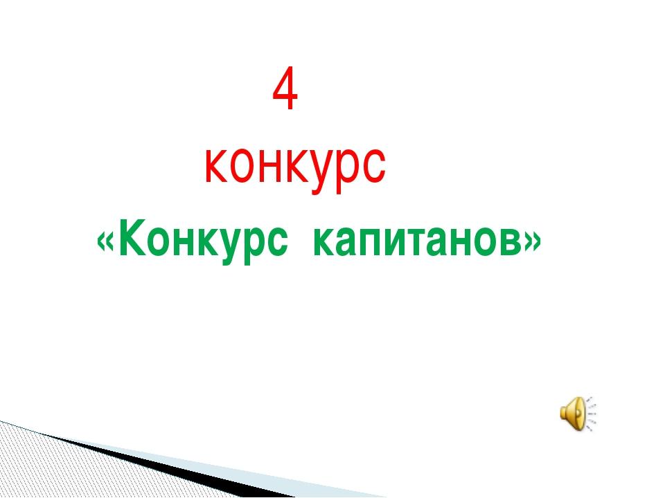4 конкурс «Конкурс капитанов»