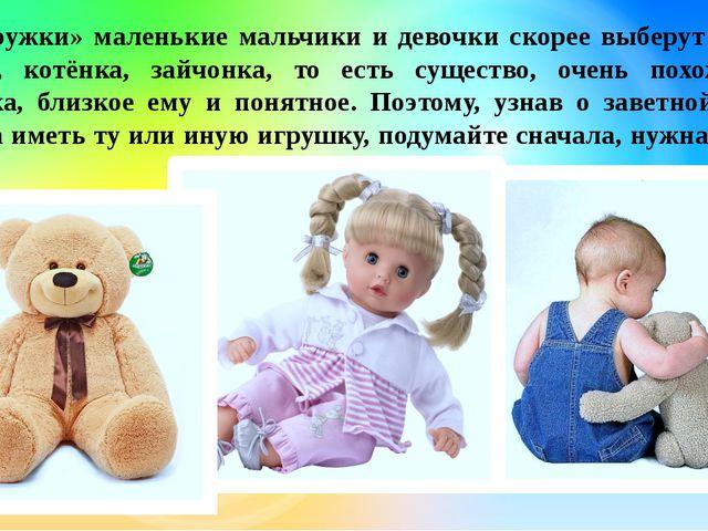 В «подружки» маленькие мальчики и девочки скорее выберут Барби, Мишку, котёнк...