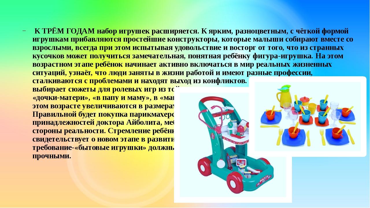 К ТРЁМ ГОДАМ набор игрушек расширяется. К ярким, разноцветным, с чёткой форм...