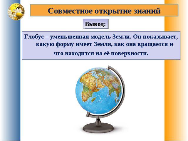 Глобус – уменьшенная модель Земли. Он показывает, какую форму имеет Земля, ка...