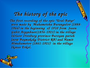 "The history of the epic The first recording of the epic ""Ural-Batyr"" were mad"