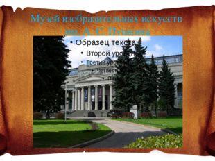 Музей изобразительных искусств им. А. С. Пушкина