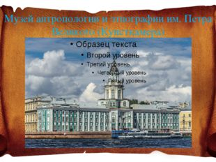 Музей антропологии и этнографии им. Петра Великого (Кунсткамера)