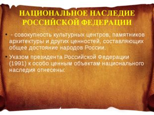 НАЦИОНАЛЬНОЕ НАСЛЕДИЕ РОССИЙСКОЙ ФЕДЕРАЦИИ - совокупность культурных центров,