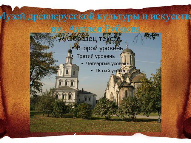 Музей древнерусской культуры и искусства им. Андрея Рублева