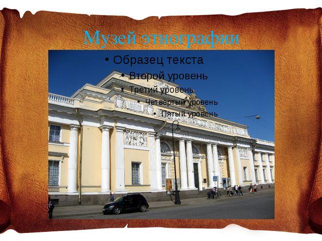 Музей этнографии