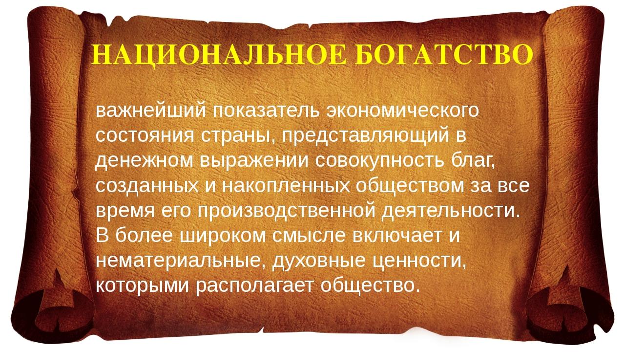 НАЦИОНАЛЬНОЕ БОГАТСТВО важнейший показатель экономического состояния страны,...